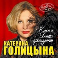 Катерина Голицына - Ты Так Хотел Быть Принцем