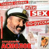 Владимир Асмолов - Такова Селяви Или SEX По-Русски