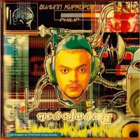 Филипп Киркоров - ЧелоФилия (Album)
