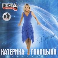 Катерина Голицына - Всё Прошло