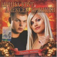 Алексей Брянцев (2) - Привет, Малыш