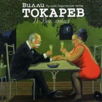 Вилли Токарев - Ave Maria