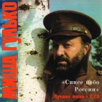 Михаил Гулько - Синие небо России CD 1 (Album)