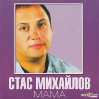 Стас Михайлов - Мама