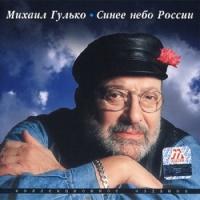 Михаил Гулько - Синее Небо России