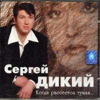 Сергей Дикий - Я Ждал