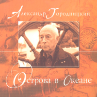 Александр Городницкий - Элтанин