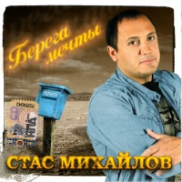 Стас Михайлов - Берега мечты