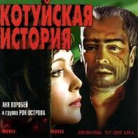 Аня Воробей - Хоста
