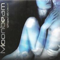 Moonbeam - Otaria Ursina