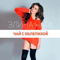Элина Чага - Чай С Облепихой