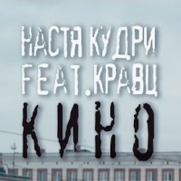 Настя Кудри - Кино