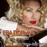 Ева Польна - Мы Будем Вместе