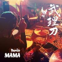 Слушать Burito - Мама