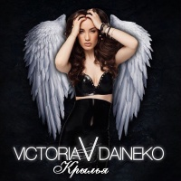 Слушать Виктория Дайнеко - Крылья