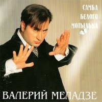 Валерий Меладзе - Красавицы Могут Все