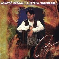 Валерий Меладзе - Ты Еще Жив