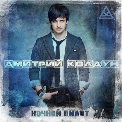 Дмитрий Колдун - Не с Той