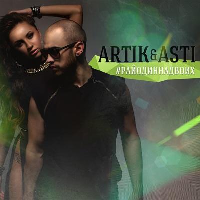 Artik & Asti - Антистресс