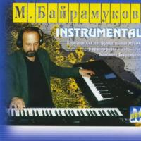 Магомед Байрамуков - Инструментал 3
