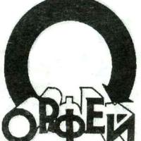 Орфей - Если Любишь
