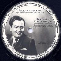 Леонид Кострица - Ленинградский Вальс
