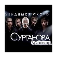 Сурганова И Оркестр - Ангел Седой (RusPesni Live)
