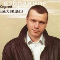 Сергей Наговицын - Улица