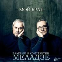 Валерий Меладзе - Мой Брат