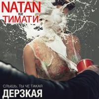 Natan - Дерзкая (Relanium Remix)