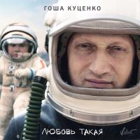 Слушать Гоша Куценко - Любовь такая (Original Mix)