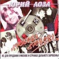Юрий Лоза - Любовь, Любовь...