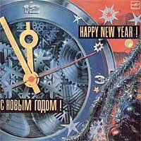 - С Новым Годом