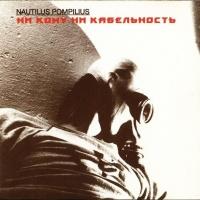 - Ни Кому Ни Кабельность (CD 1)