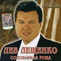 Лев Лещенко - Соловьиная Роща (Album)