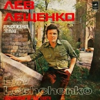 Лев Лещенко - Притяжение Земли (Album)