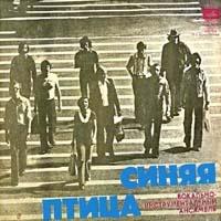 Синяя Птица - ВИА Синяя Птица (Album)