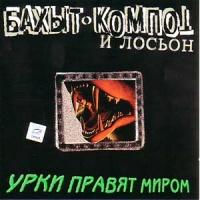 Бахыт-Компот - Урки Правят Миром (Album)