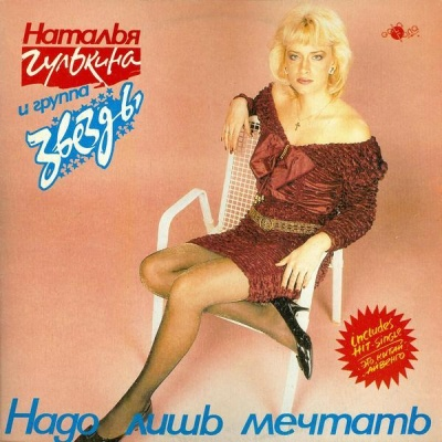 Наталия Гулькина - Надо Лишь Мечтать (Album)