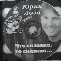 Юрий Лоза - Что Сказано, То Сказано [CD 2]