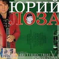 Юрий Лоза - Путешествие В Рок-н-ролл