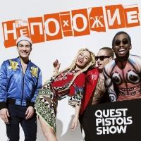 Слушать Quest Pistols Show - Непохожие
