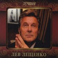Лев Лещенко - Лучшее (CD 2) (Album)