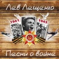 - Песни О Войне (CD 1)