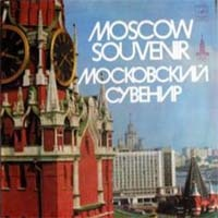 - Московский Сувенир