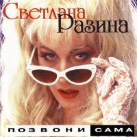 Светлана Разина - Зима