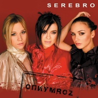 Serebro - Опиумroz (Album)