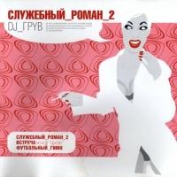 DJ Грув - Служебный роман 2 (Album)