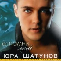 Ласковый Май - Вспомни Май (Album)