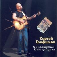 - Посвящение Петербургу